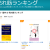 自分の商品をもつ重要性【Amazon電子書籍がランキング1位を獲得!】