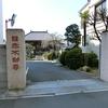 関東三十六不動 13番 目赤不動尊、周辺は神社・札所がいっぱい
