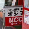 思い立ったら即旅行!18きっぷ&レンタカーでゆく、酒しか見えない栃木・福島ツアートラベル旅行記2020(2日目)