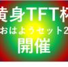 【大会開催!!】TFTセット2 そうそうたるメンツ優勝者を当てろ!