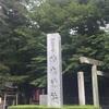 4度目なのに超新鮮 椿大神社ツアー