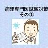 病理専門医試験対策について - その1
