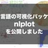 自然言語を簡単に可視化・分析できるライブラリ「nlplot」を公開しました