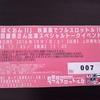 ばくおん!! 「秋葉原でフルスロットル!!」上田麗奈さんトークイベント