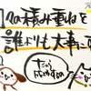 メルマガより  ♡本日の格言♡ 2018.3.10