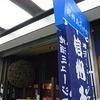 新橋『信州おさけ村』。(2013.9.28土)
