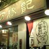 東京紀行(2)