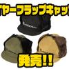【ジャッカル】冬の釣りにオススメのアイテム「イヤーフラップキャップ」発売!