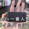 【レビュー】「Anker PowerCore 10000」 iPhoneとMacBookの同時充電はできるか?