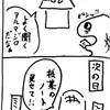 四コマ・メモ