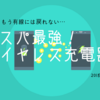 【超快適】コスパ最強!ワイヤレス充電器おすすめ3選【Qi規格、Android、高速充電】