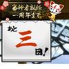 363日目 新たな極刀剣男士のシルエット公開!!