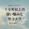 【ご感想12】10年以上の深い悩みとサヨナラ