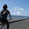 折り畳み自転車で霞ヶ浦を一周してみたら色々とハンパなかった(125km)【カメラ旅・サイクリング】1/2