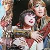 宝塚歌劇 宙組公演 天は赤い河のほとり 感想