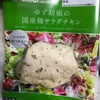 【ファミマ】ゆず胡椒の国産鶏サラダチキン【けいぼーのサラダチキンレビュー#4】