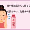 高い化粧品なんて要らない! 必要なのは、化粧水の重ね付け