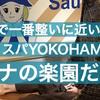 神奈川で一番整いに近いサウナ「スカイスパYOKOHAMA」はサウナの楽園だった
