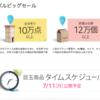 【アマゾン】予告:7/11(月)にプライムデーの目玉商品が発表されるぞ!