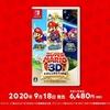 【任天堂】スーパーマリオ 3Dコレクションが9月18日に発売決定!スーパーマリオ64、サンシャイン、ギャラクシーがスイッチで遊べるぞ!