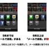 5月定例会レポとメールアプリに写真を6枚以上添付する方法
