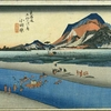 東海道五十三次 九の宿 相模国足下郡 小田原宿 旅つひと ささかぐわしみ徒わたり
