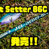 【JetSlow×TULALA】バスだけではなく様々な魚を狙えるパックロッド「Jet Setter 86C DS」発売!