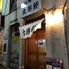 【今週のラーメン1834】 中野 大勝軒 (東京・中野) つけそば・大盛り