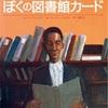 『ぼくの図書館カード』