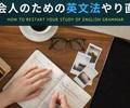 社会人の英文法やり直しは参考書+オンライン英語講習が近道