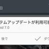Android 7.0 Nougatに速攻でNexusスマホをOTAアップデートしたのでその方法を紹介