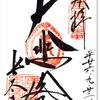 長谷寺の御朱印(奈良・桜井市)〜西国三十三所-第八番札所の登廊を進む・・平安時代から人気の花の寺