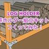 Amazonとヤフーショッピングで購入できる格安薪棚金具『LOG HOLDER 薪ホルダー組立キット』をつくったのでざっくりと作業過程を公開します!