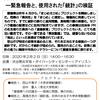 STOP! 自治体の道徳PR事業: 愛媛県・まじめえひめプロジェクトへの抗議―緊急報告と、使用された「統計」の検証 (2/2 東京)〈連続勉強会・第5回:「国難」のなかのわたしたちのからだ〉