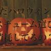 【女性必見】ハロウィンに着るべきおすすめの仮装コスチューム50選!!