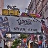 台北 西門町(シーメンディン)~まさに台北の渋谷センター街!!