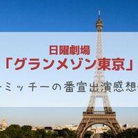 ドラマ「グランメゾン東京」番宣:及川光博TV出演感想(2019年9~10月)