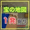 【マイクラ】宝の地図の場所を1発で見つける方法☆