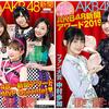 12月20日発売 AKB48Group新聞1月号★表紙:Queentet/沖侑果・中村歩加