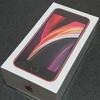 iPhone SE 第2世代を購入した & 楽天モバイルのeSIMを登録した