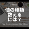 KNIME - 値の種類を数える / 固定値の列を追加する ~Value Counter / Constant Value Column~