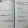 GW大して勉強しなかったな。『下剋上算数 基礎編』の感想