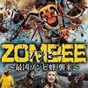 映画感想:「ZOMBEE ゾンビー ~最凶ゾンビ蜂 襲来~」(15点/モンスター)