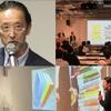 7/2(月)「ホロス2050未来宣言~IT25・50キックオフ会」開催!reported by Impress Watch
