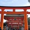 京都旅行2日目・3日目