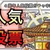 【モンストニュース】10月12日まとめ