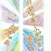 銀のノスタルヂア~宮沢賢治物語~天盤の章~ 15ページ