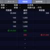 大英産業 IPO 惨敗!!