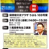 第1回岡崎市パートナーシップ制度勉強会