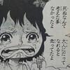 ONE PIECE ブログ[六十九巻] 第688話〝モチャ〟